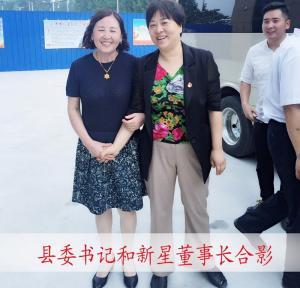 县委书记和新星董事长合影